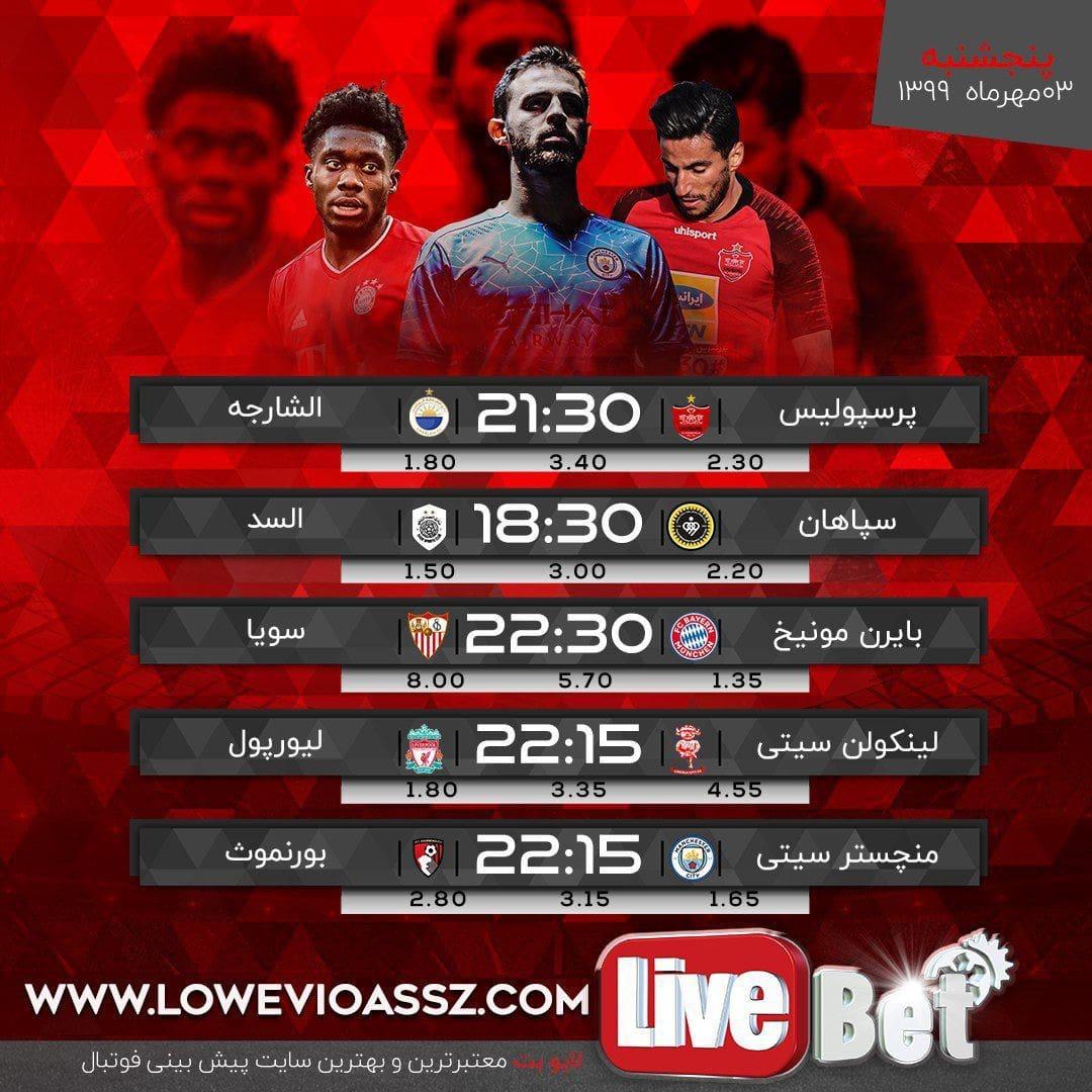 پیش بینی بازی های فوتبال پنجشنبه 3 مهر