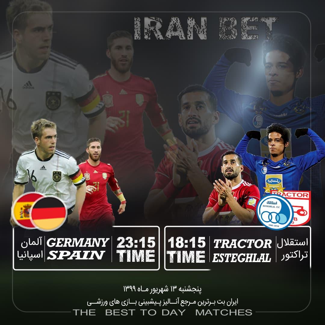 نتیجه بازی استقلال تراکتور آلمان اسپانیا